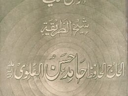 Biography of Hazrat Hamid Hasan 'Alawi (r.a.) (Urdu)