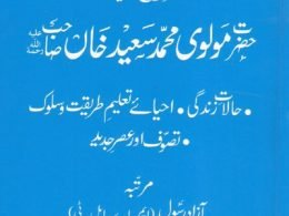 Biography of Hazrat Maulvi Sai'd Khan (r.a.) (Urdu)
