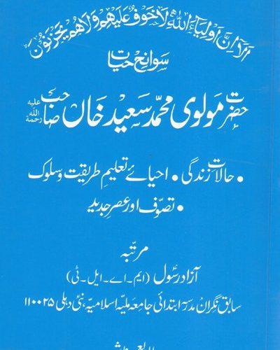 Biography of Hazrat Maulvi Sai'd Khan (r.a.) (Urdu)