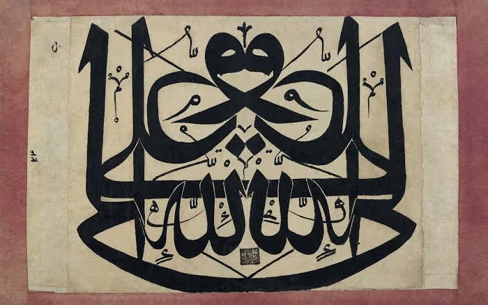 Seal of the Qadiri Sufi Order